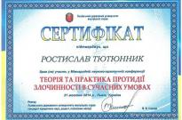 Курсанти академії – учасники міжнародної конференції Фото